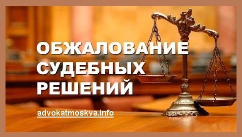 Частные жалобы, обжалование определений суда